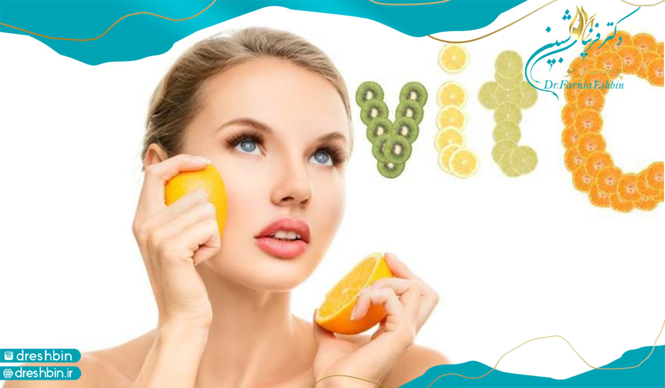 نقش ویتامین c در پوست
